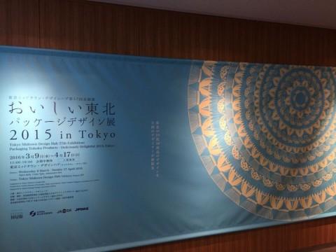 おいしい東北パッケージデザイン展2015 in Tokyo