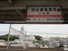 山陽電鉄人丸前駅