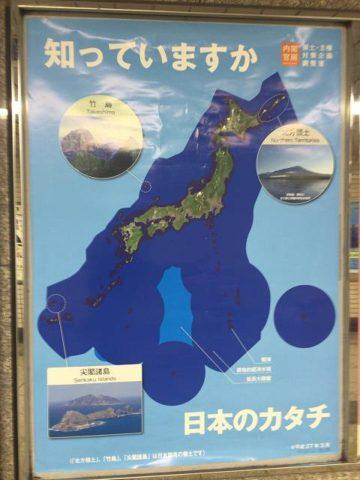 日本のカタチ