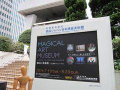 損保ジャパン日本興亜美術館の「魔法の美術館」展