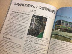 また高崎線で事故