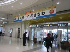 沖縄に到着