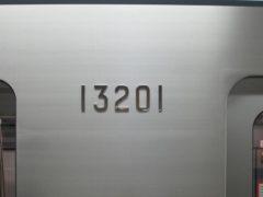 13000系のトップナンバー