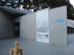 21_21 DESIGN SIGHT 「アスリート展」