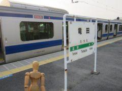 1年ぶりに竜田駅へ