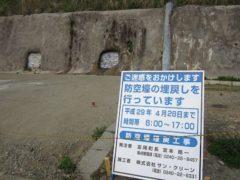 駅前に防空壕跡