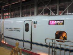 九州新幹線で鹿児島に行ってみたい