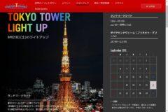 東京タワーのサイトには特に記載はなかった…