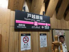 戸越銀座駅へ