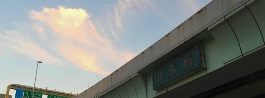 日本橋も、もう秋