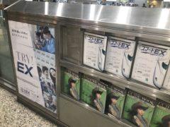 東海道山陽新幹線のあちこちで宣伝(これは新大阪駅)