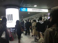 大阪から福岡へ
