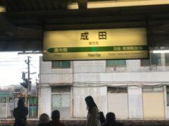 成田を出て…