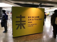 東京 橋と土木展/土木コレクション
