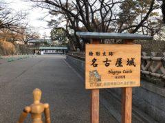 名古屋城にやってきたけど…