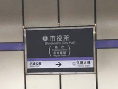 駅名は、ズバリ「市役所」