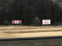 ようやく見つけた、東北の「727」
