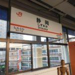 静岡駅到着