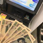 2000円札!