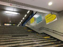 階段の広告は…