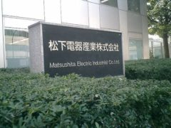 松下電器産業株式会社