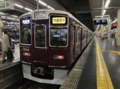 阪急線に乗って…