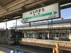 原ノ町駅到着