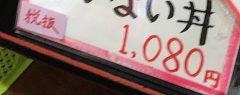 1080円なのに税抜…