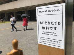 本日無料の国立近代美術館へ…