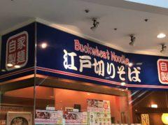 Buckwheat?