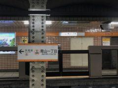 青山一丁目駅より先は消されている