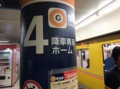渋谷方面行きが3日間は降車専用