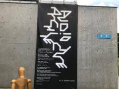 企画展「AUDIO ARCHITECTURE:音のアーキテクチャ展」