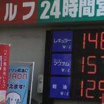 ガソリンが高いというけれど…