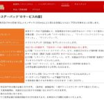 東京タワーの誕生日特典…