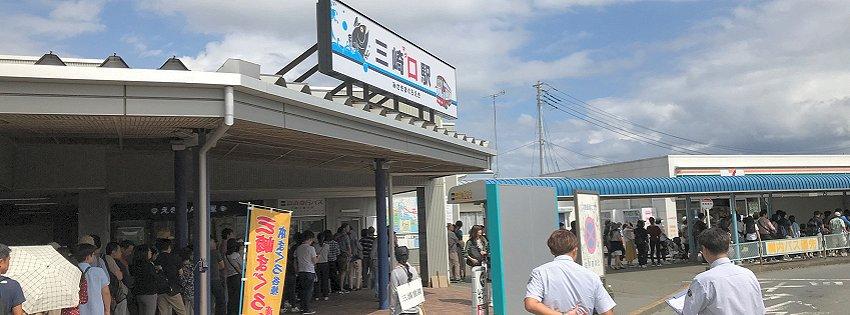 三崎口駅にて