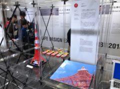 東京タワーとか…