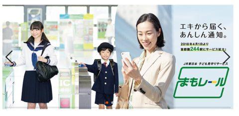 JR東日本「まもレール」