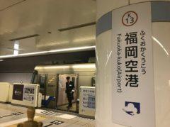 福岡空港まで行って…