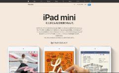 ついに出た!iPad mini