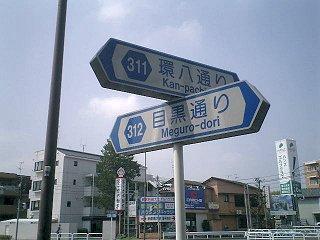 龍的思考回路/ママチャリ環八 ...