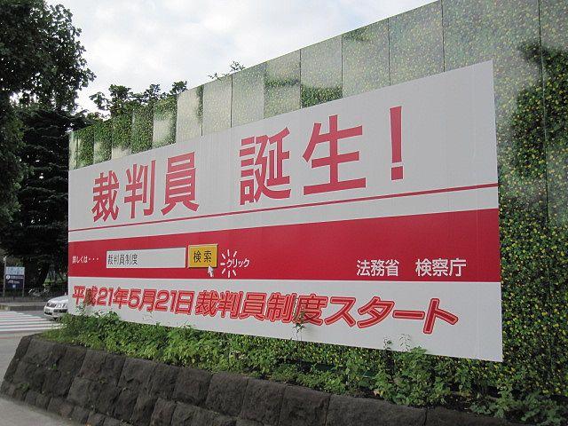 法務省前(2009年9月)