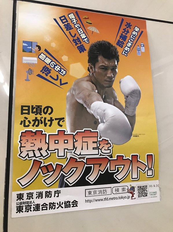 東京消防庁のポスターに載ってる村田選手