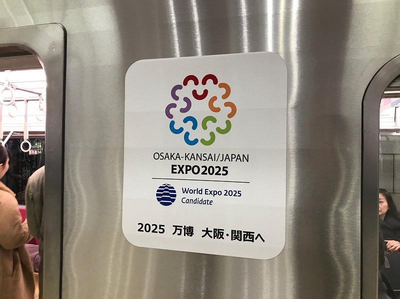 旧大阪市営地下鉄でも…