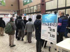 「羽田空港のこれから」住民説明会