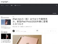 いよいよiPad mini5発売!?