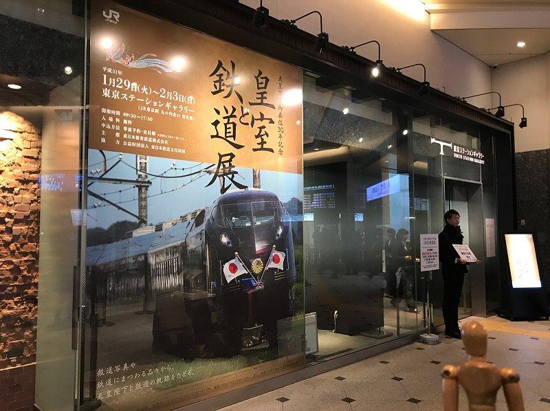 天皇陛下御在位30年記念「皇室と鉄道展 」