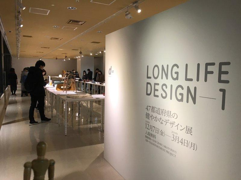LONG LIFE DESIGN 1 〜47都道府県の健やかなデザイン展〜