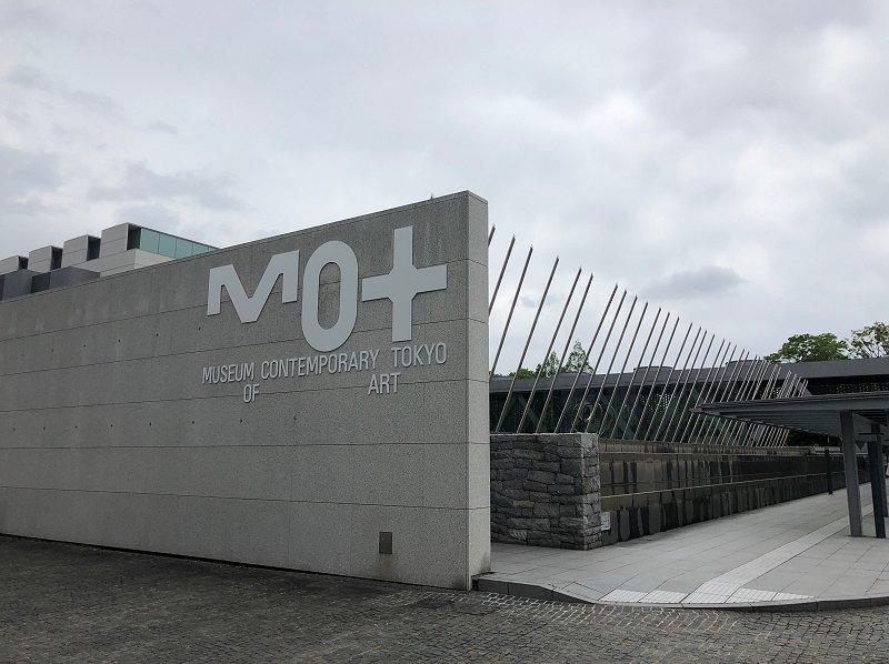 東京都現代美術館に到着