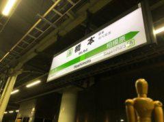 橋本駅に到着